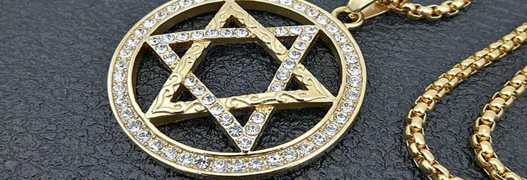 שרשרת יהודי ישראלי